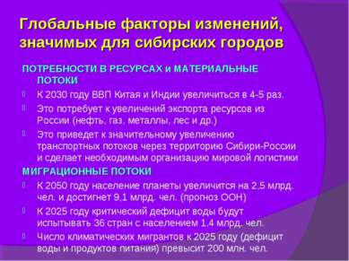 Глобальные факторы изменений, значимых для сибирских городов ПОТРЕБНОСТИ В РЕ...