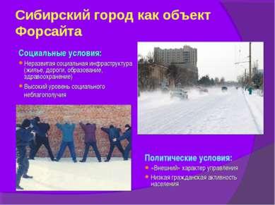 Сибирский город как объект Форсайта Социальные условия: Неразвитая социальная...