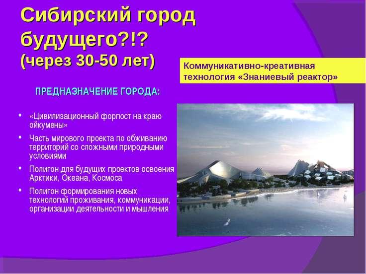 Сибирский город будущего?!? (через 30-50 лет) Коммуникативно-креативная техно...