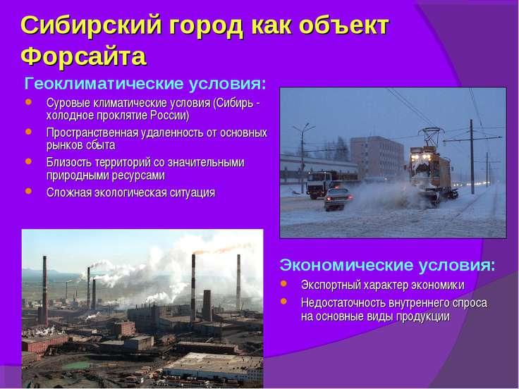 Сибирский город как объект Форсайта Геоклиматические условия: Суровые климати...