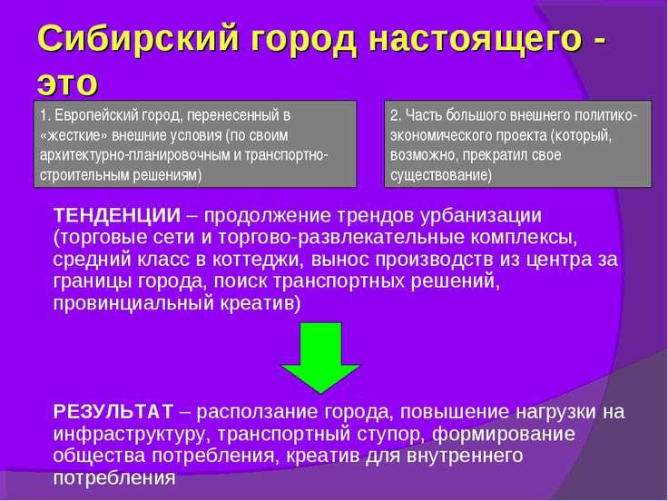 Сибирский город настоящего - это ТЕНДЕНЦИИ – продолжение трендов урбанизации ...