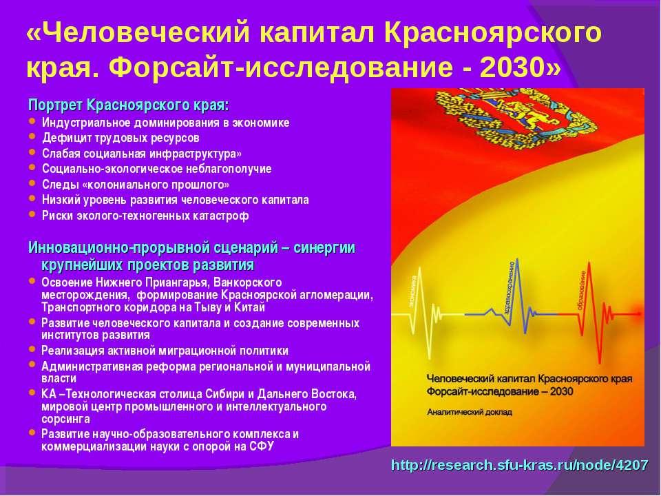«Человеческий капитал Красноярского края. Форсайт-исследование - 2030» Портре...