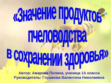 Автор: Амарова Полина, ученица 1А класса Руководитель: Глушкова Валентина Ник...