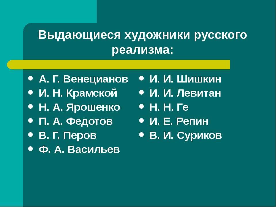 Выдающиеся художники русского реализма: А. Г. Венецианов И. Н. Крамской Н. А....