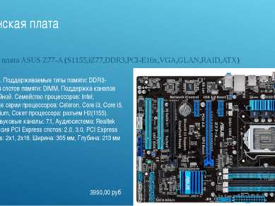 Материнская плата Материнская плата ASUS Z77-A (S1155,iZ77,DDR3,PCI-E16x,VGA,...