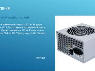 Блок питания Блок питания 500W Chieftec GPA-500S Chieftec GPA-500S. Номинальн...