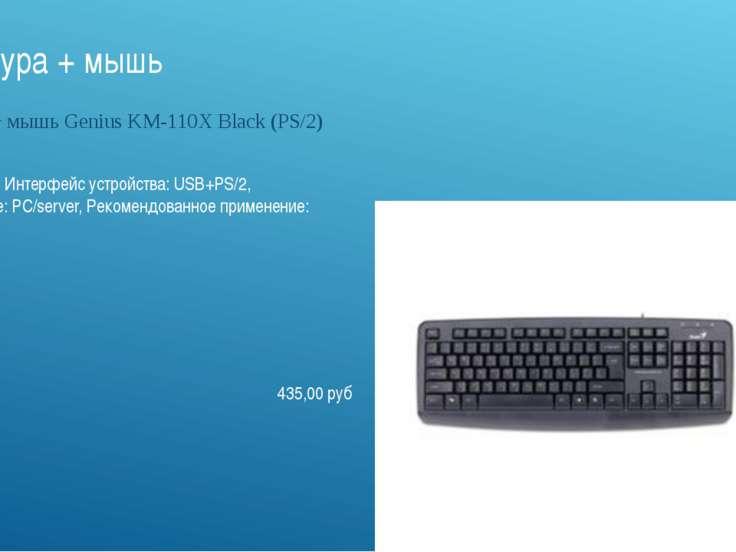 Клавиатура + мышь Клавиатура + мышь Genius KM-110X Black (PS/2) Genius KM-110...