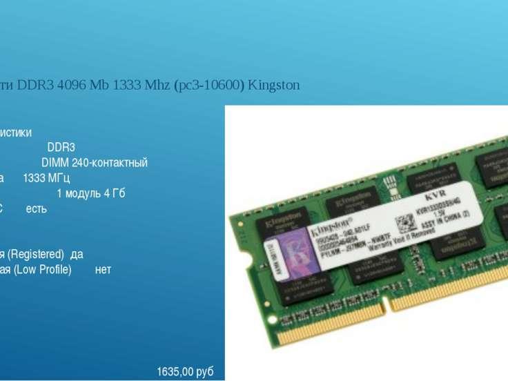 ОЗУ Модуль памяти DDR3 4096 Mb 1333 Mhz (pc3-10600) Kingston 1635,00 руб Общи...