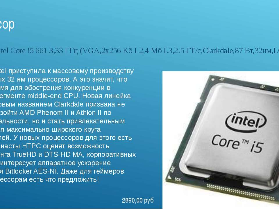 Процессор Процессор Intel Core i5 661 3,33 ГГц (VGA,2х256 Kб L2,4 Мб L3,2.5 Г...