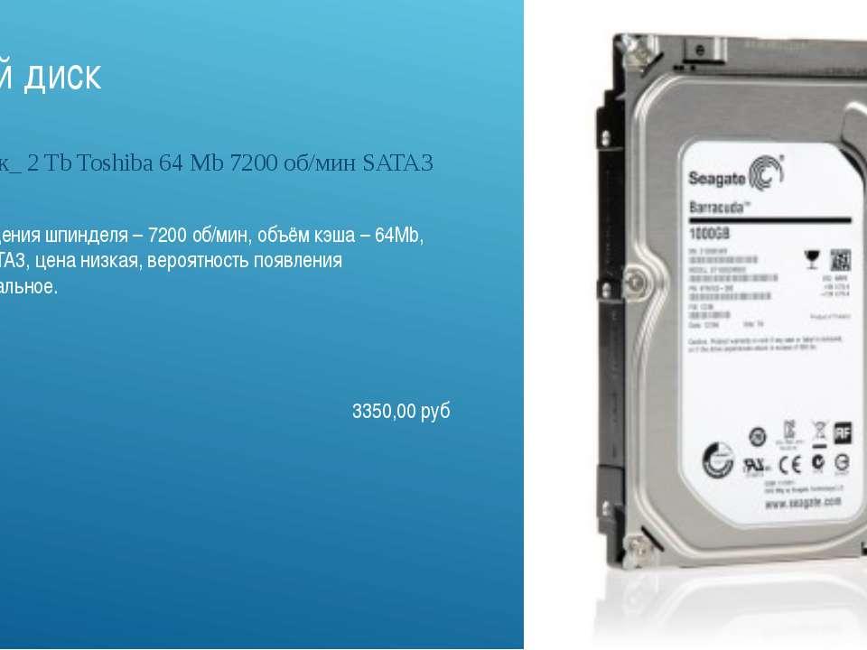Жесткий диск Жесткий диск_ 2 Tb Toshiba 64 Mb 7200 об/мин SATA3 3350,00 руб С...