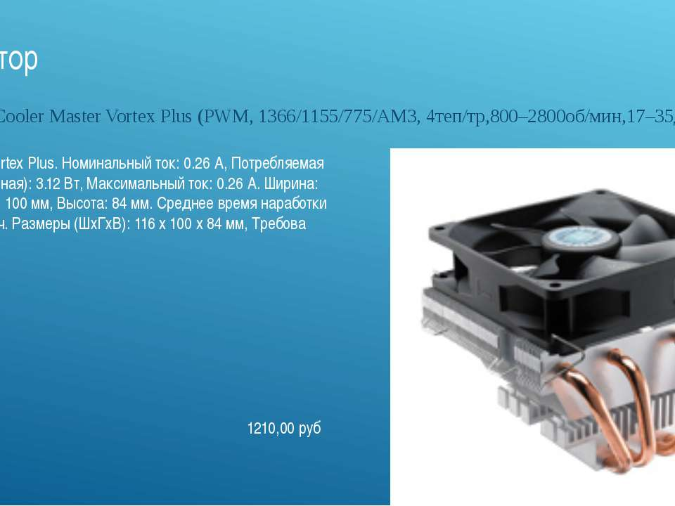 винтилятор Вентилятор Cooler Master Vortex Plus (PWM, 1366/1155/775/AM3, 4теп...
