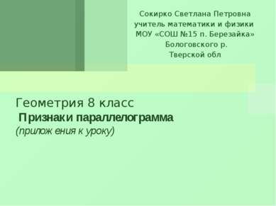Геометрия 8 класс Признаки параллелограмма (приложения к уроку) Сокирко Светл...