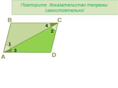 С В D A 2 1 4 3 Повторите доказательство теоремы самостоятельно!