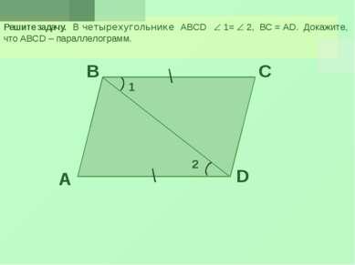 Решите задачу. В четырехугольнике ABCD 1= 2, ВС = АD. Докажите, что ABCD – па...