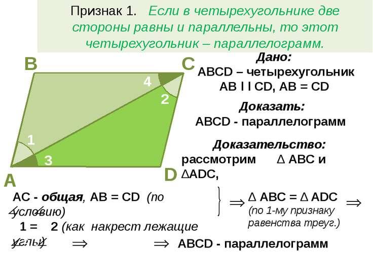 Признак 1. Если в четырехугольнике две стороны равны и параллельны, то этот ч...