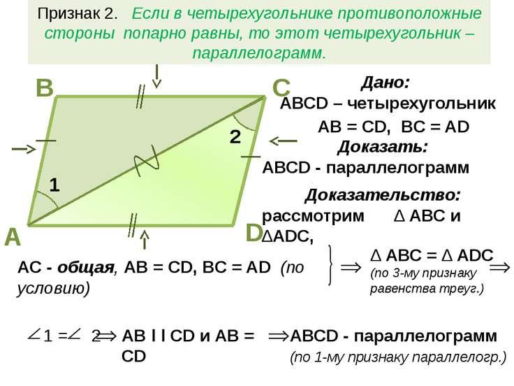 Признак 2. Если в четырехугольнике противоположные стороны попарно равны, то ...