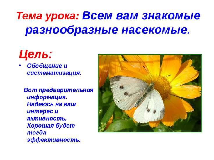 Тема урока: Всем вам знакомые разнообразные насекомые. Цель: Обобщение и сист...