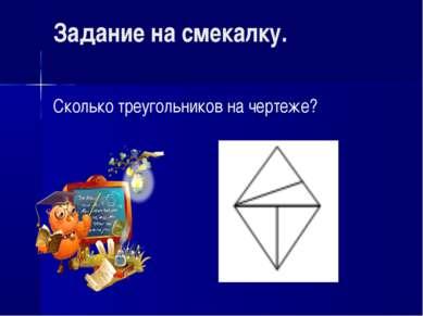 Задание на смекалку. Сколько треугольников на чертеже?