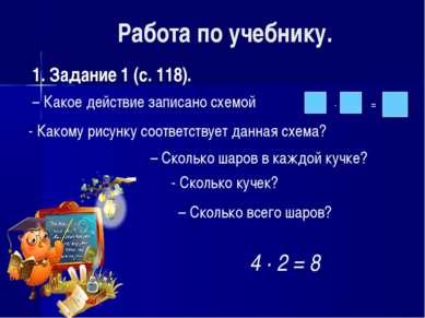 Работа по учебнику. 1. Задание 1 (с. 118). – Какое действие записано схемой ·...