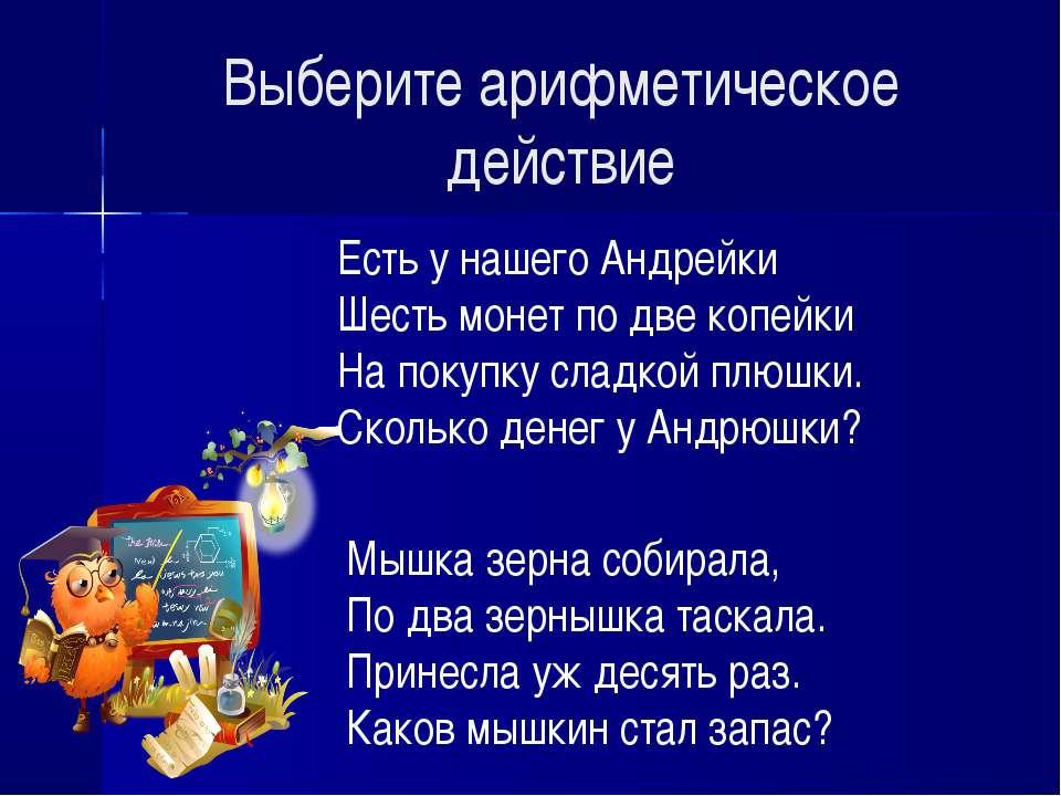 Выберите арифметическое действие Есть у нашего Андрейки Шесть монет по две ко...