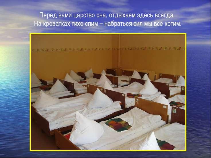 Перед вами царство сна, отдыхаем здесь всегда. На кроватках тихо спим – набра...
