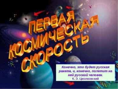 Конечно, это будет русская ракета, и, конечно, полетит на ней русский человек...
