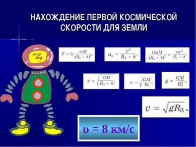 НАХОЖДЕНИЕ ПЕРВОЙ КОСМИЧЕСКОЙ СКОРОСТИ ДЛЯ ЗЕМЛИ υ = 8 км/с