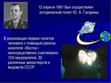 12 апреля 1961 был осуществлен исторический полет Ю. А. Гагарина. В реализаци...
