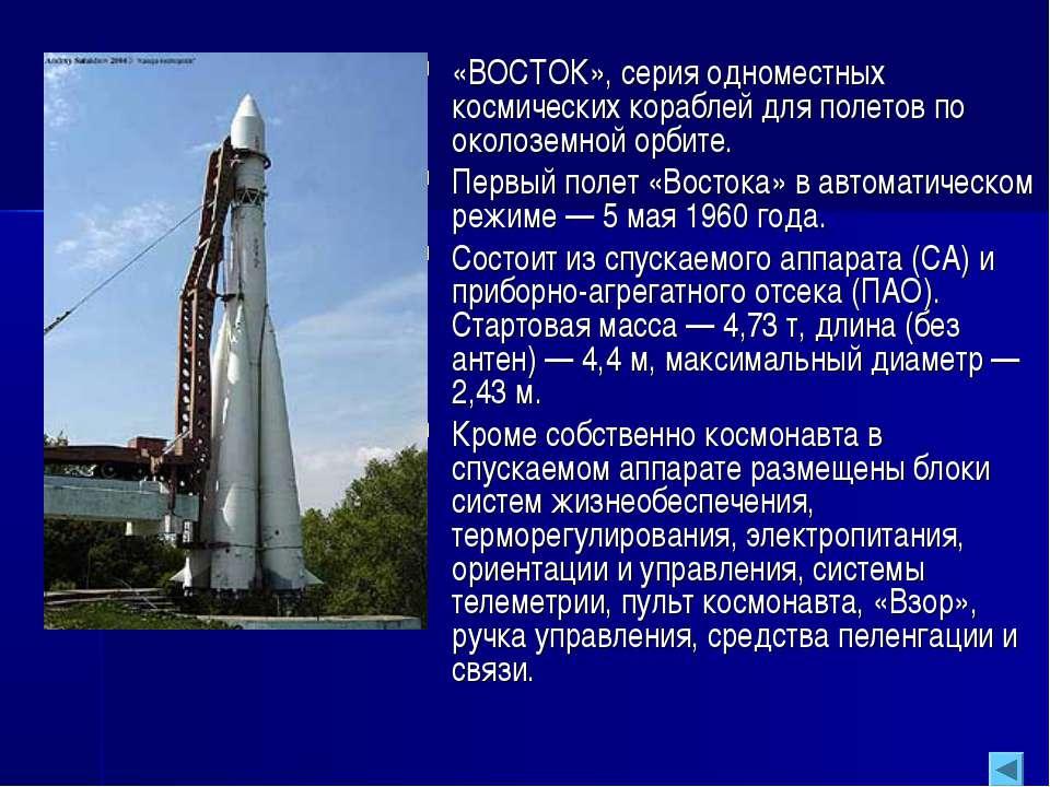 «ВОСТОК», серия одноместных космических кораблей для полетов по околоземной о...