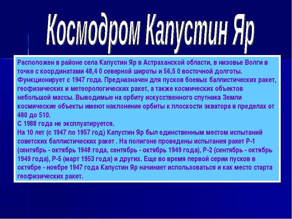 Расположен в районе села Капустин Яр в Астраханской области, в низовье Волги ...