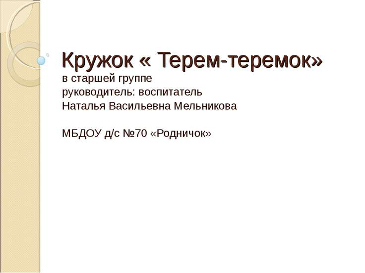 Кружок « Терем-теремок» в старшей группе руководитель: воспитатель Наталья Ва...