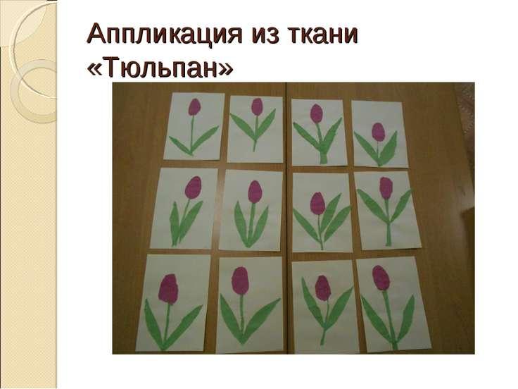 Аппликация из ткани «Тюльпан»