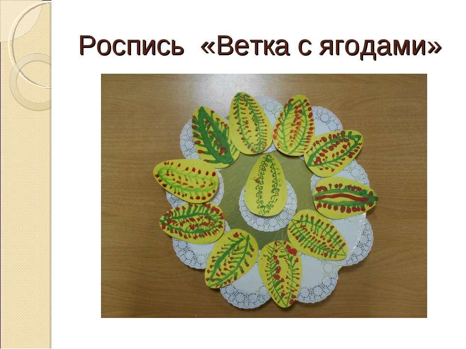 Роспись «Ветка с ягодами»