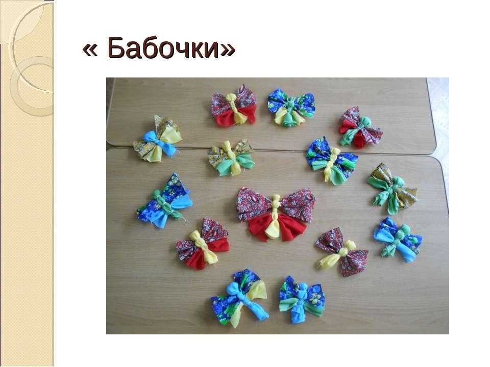 « Бабочки»