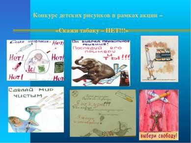 Конкурс детских рисунков в рамках акции – «Скажи табаку – НЕТ!!!»