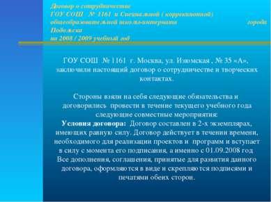 ГОУ СОШ № 1161 г. Москва, ул. Изюмская , № 35 «А», заключили настоящий догово...