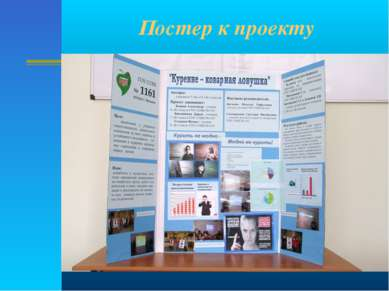 Постер к проекту