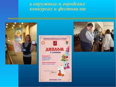 Участие в окружных и городских конкурсах и фестивалях