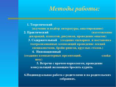 1. Теоретический (изучение и подбор литературы, анкетирование) 2. Практически...