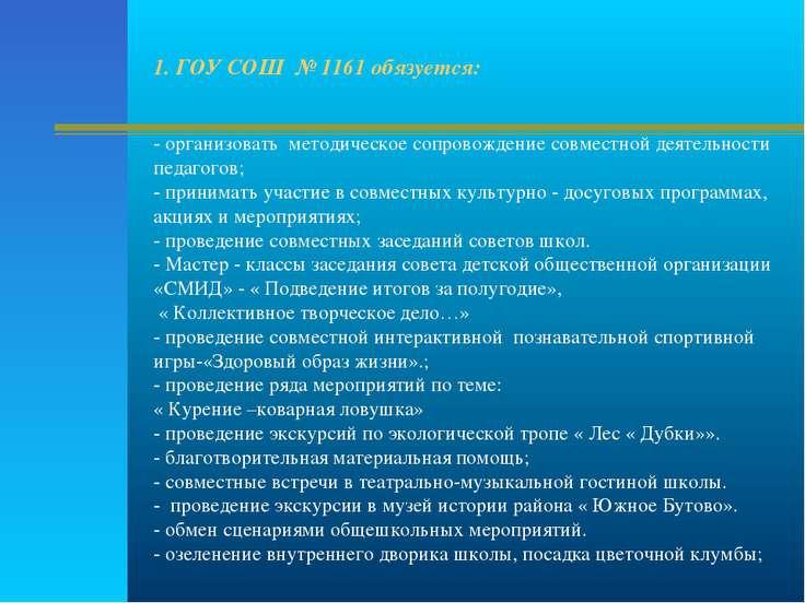 1. ГОУ СОШ № 1161 обязуется: - организовать методическое сопровождение совмес...