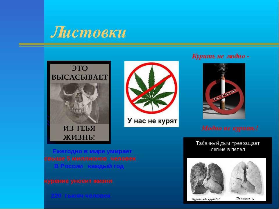Листовки Ежегодно в мире умирает свыше 5 миллионов человек В России каждый го...