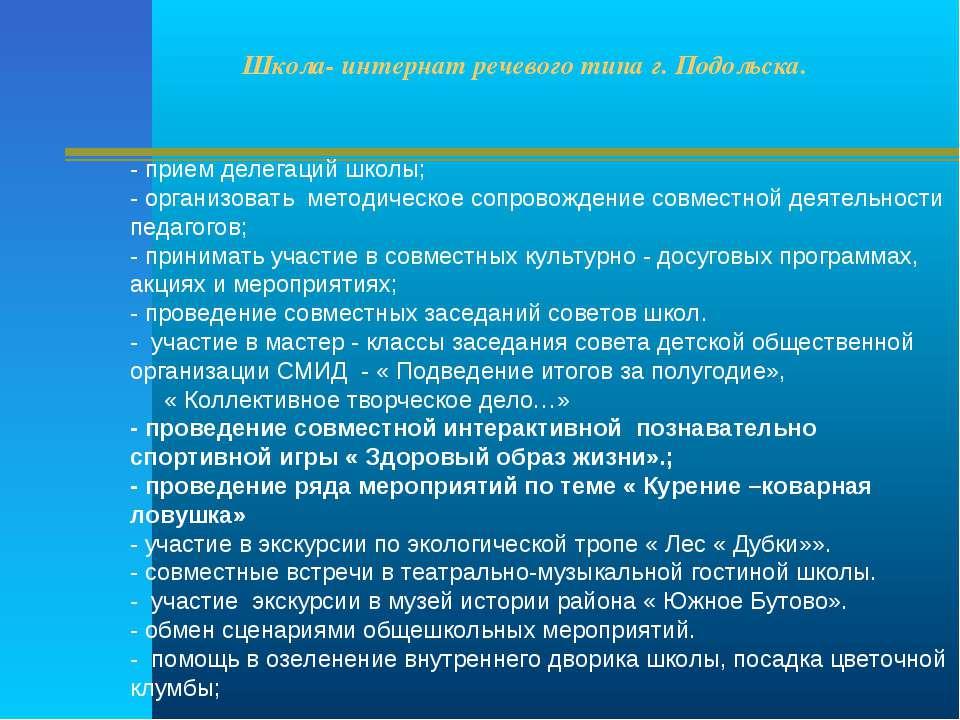 - прием делегаций школы; - организовать методическое сопровождение совместной...
