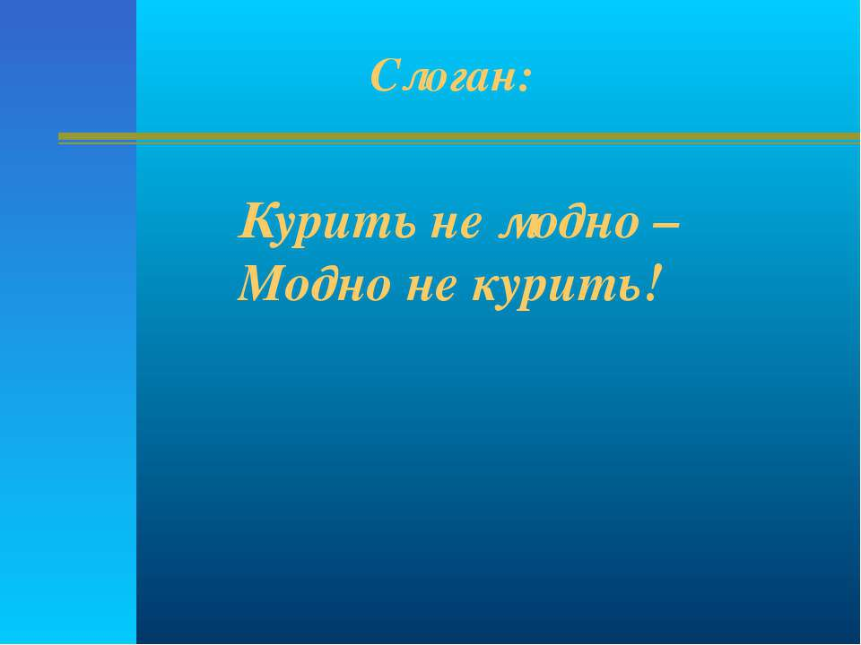 Слоган: Курить не модно – Модно не курить!