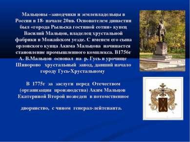 Мальцовы –заводчики и землевладельцы в России в 18- начале 20вв. Основателем ...