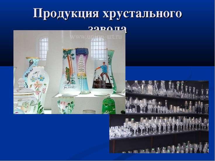 Продукция хрустального завода