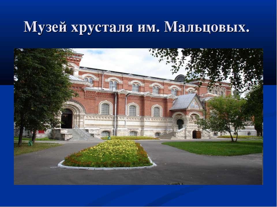 Музей хрусталя им. Мальцовых.