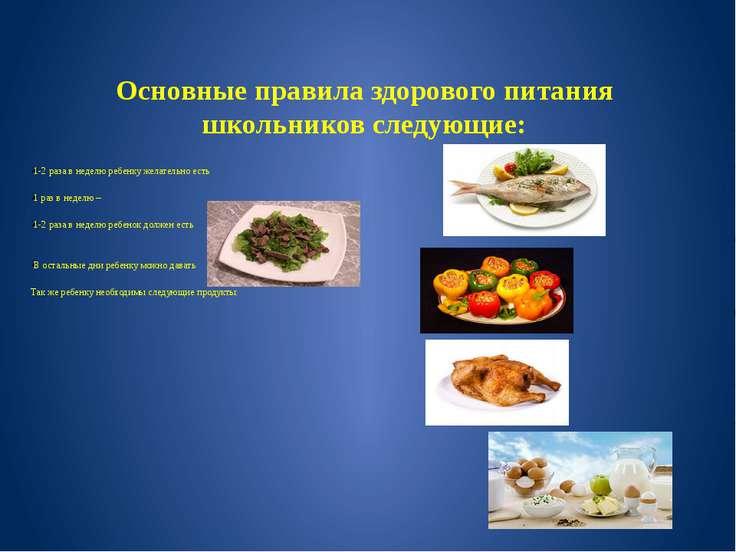 Основные правила здорового питания школьников следующие: 1-2 раза в неделю ре...