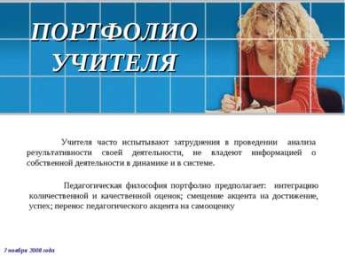 ПОРТФОЛИО УЧИТЕЛЯ Учителя часто испытывают затруднения в проведении анализа р...