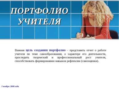 ПОРТФОЛИО УЧИТЕЛЯ Важная цель создания портфолио – представить отчет о работе...