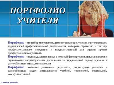 ПОРТФОЛИО УЧИТЕЛЯ Портфолио - это набор материалов, демонстрирующих умение уч...